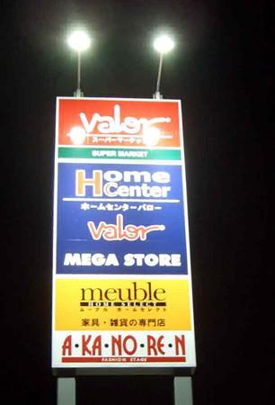 スーパーマーケットバロー羽島店 2006年11月30日(木) オープン-181130-1