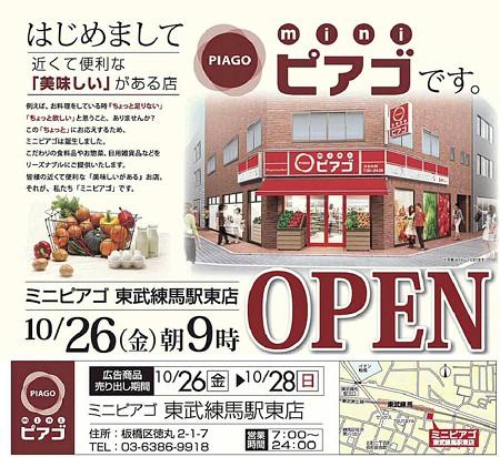 miniピアゴ 東武練馬駅東店 2012年10月26日(金) オープン -241026-1