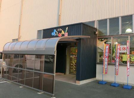 吉見出版 文具のよしみん 2012年10月26日(金) リニューアルオープン-241026-2