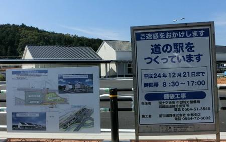mitinoeki fujikawasyuku-241014-5