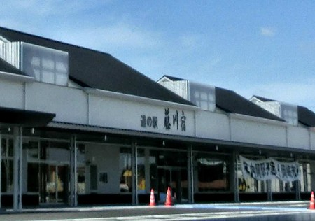 mitinoeki fujikawasyuku-241014-3