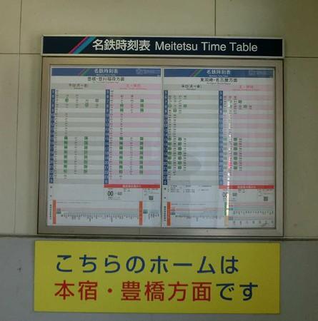 meitetsu fujikaeki-241014-5
