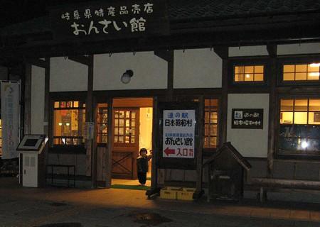 nihonsyouwamura-181223-2
