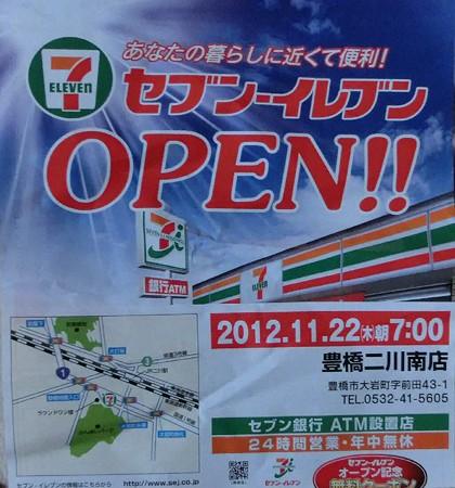 7-11 toyohashifutagawaminamiten-241123-4