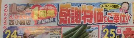super matsumoto nishikoujiten-241125-4