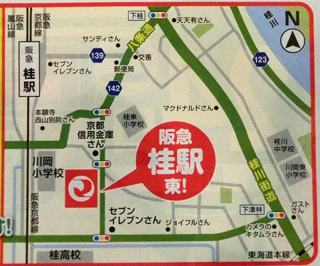 super matsumoto katsurahigashiten-241125-tirashi-2