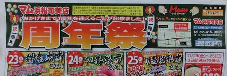 food marcket mom hamamatsukamiten-241125-3