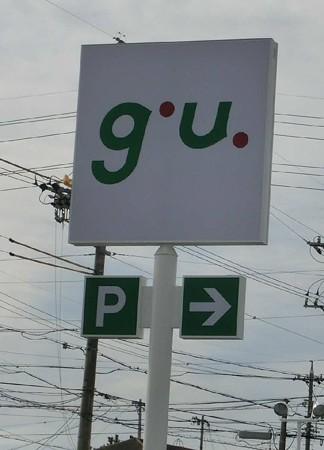 ジーユー浜松可美店(g.u.) 2012年10月26日(金) オープン 1ケ月-241125-1