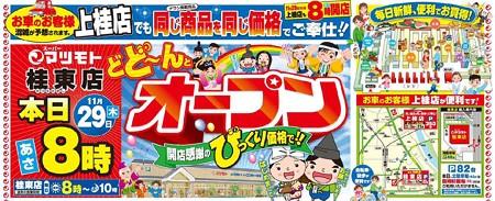 スーパーマツモト 桂東店 2011年11月29日(木) オープン-241129-tirash-1