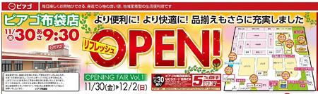 ピアゴ布袋店 2012年11月30日(金) 9時30分 リニューアルオープン-241130-tirashi-1