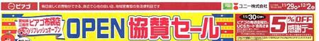 ピアゴ豊郷店-241130-tirashi-1