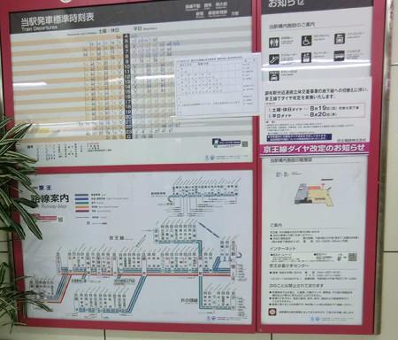 keio hatiojieki-241217-6