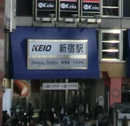 京王新宿駅-241217-2
