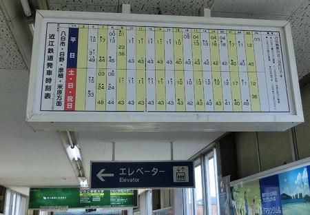 ohmitetsudou ohmihatimaneki-250103-2