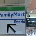 写真: familymart estacio meitetsubuscenter-250103-1