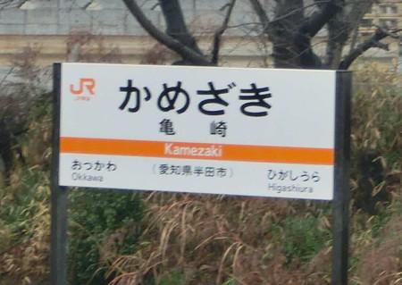 jr kamezakieki-250202-5