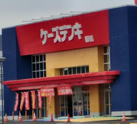 ケーズデンキ稲沢店 2013年2月28日(木) オープン-250217-3