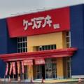 写真: ケーズデンキ稲沢店 2013年2月28日(木) オープン-250217-3