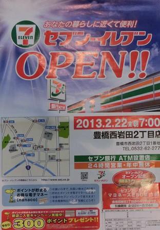 7-11toyohashi nishiiwata2tyoume-250222-4