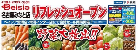 beisia nagoya minatoten-250223-1