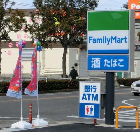 ファミリーマート 西尾緑町店  2013年2月22日(金) オープン -250224-1
