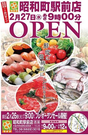 ライフ 昭和町駅前店 2013年2月27日(水) オープン-250225-1