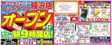 アオキスーパー ニッケタウン稲沢店 2013年2月26日(火) オープン-250226-tirashi