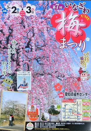 inazawa umematsuri-250303-6
