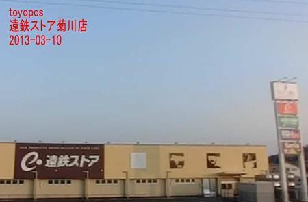 遠鉄ストア菊川店  2013年3月27日(水)オープン-250310-1