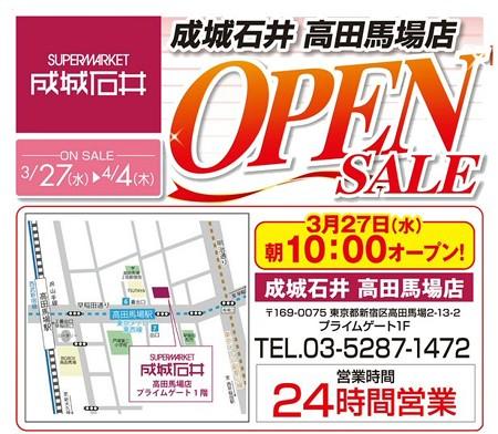 スーパーマーケット 成城石井 高田馬場店 2013年3月27日(木)オープン-250327-tirashi-1