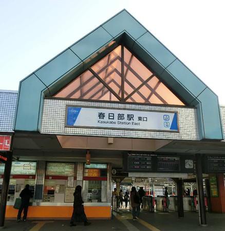 東武鉄道 春日部駅-250310-1