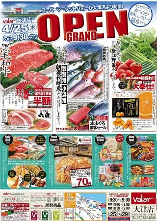 スーパーマーケット バロー大津店 平成25年4月25日(木) オープン -250425-tirashi-1