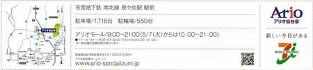 ario sendaiizumi-250427-tirashi-3