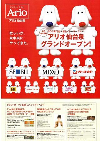 アリオ仙台泉店 4月27日(土) リニューアルオープン -250427-tirashi-1
