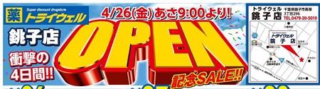 ドラッグストアトライウェル 銚子店 2013年4月26日(金) オープン -250426-tirashi-1