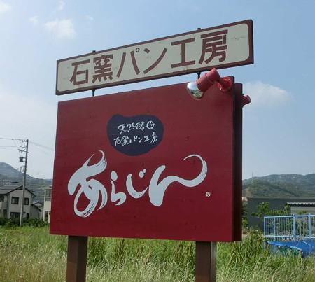 石窯パン工房 あらじん-250526-1