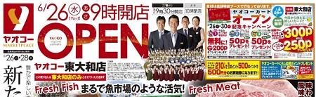 ヤオコー東大和店 2013年6月26日(水) オープン-250626-tirashi-1
