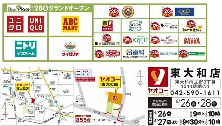yaoko higashiyamatoten-250626-tirashi-2