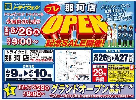 ドラッグストア トライウェル 那珂店 2013年6月28日(金) グランドオープン -250626-tirashi-1