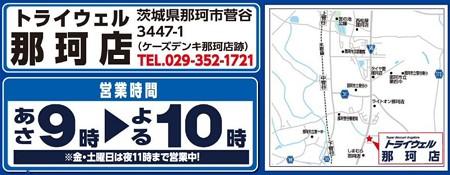 trywell nakaten-250626-tirashi-2