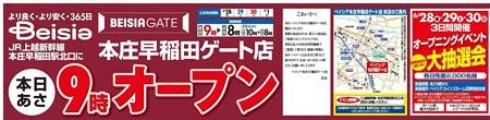 ベイシアスーパーセンター本庄早稲田ゲート店 6月28日(金)グランドオープン-250628-tirashi-1