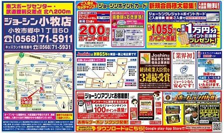 jyoshin komakiten-240628-tieashi-2
