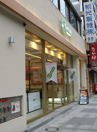 Fork Talk 八重洲通り店 2006年9月27日 オープン4ケ月-190120-1