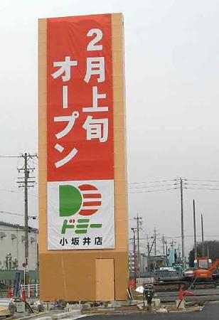 ドミー小坂井店 2007年2月上旬オープン予定で工事中190122-1