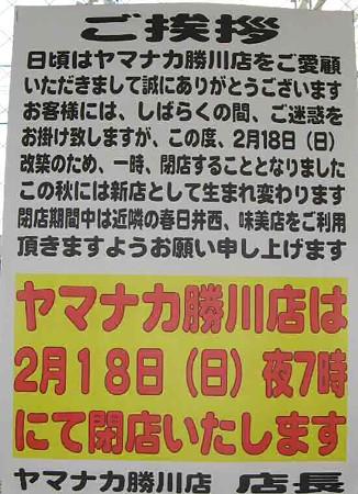 yamanaka-katigawa-190214-2