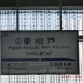 北総鉄道 【東松戸駅】