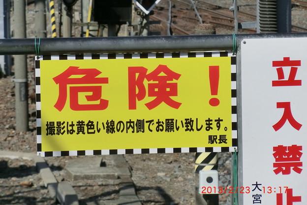 危険! 撮影は黄色い線の内側でお願いいたします。 by 大宮駅駅長