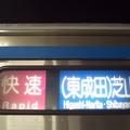 京成3600形【快速|芝山千代田】