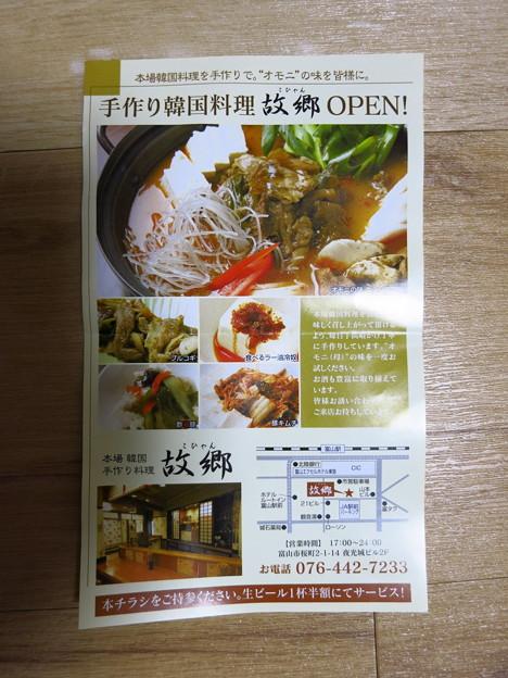 故郷(コヒャン)(富山市桜町)
