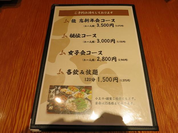 博多もつ鍋 龍(富山市新根塚)